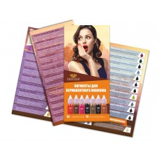 """Буклет Corona Colors """"Пигменты для перманентного макияжа"""""""