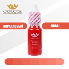Пигмент Коралловый (Coral)