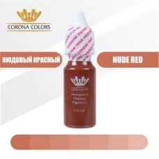 Пигмент Нюдовый красный (Nude Red) 15 мл