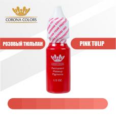 Пигмент Розовый Тюльпан (Pink Tulip) 15 мл